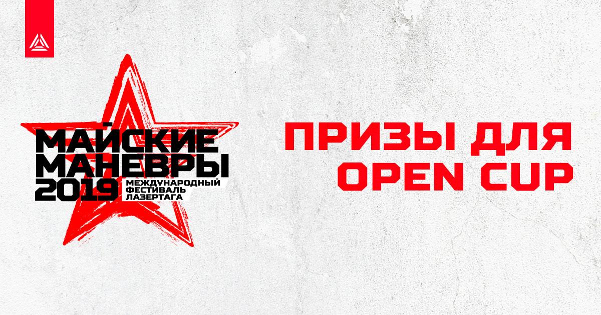 Призы для победителей Open LASERWAR Cup