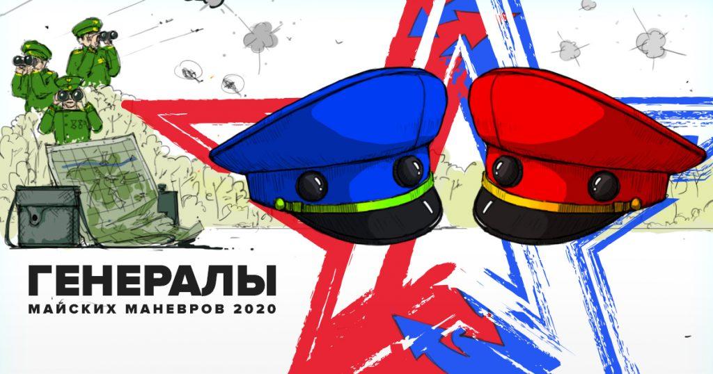 Генералы международного лазертаг-фестиваля «Майские маневры»