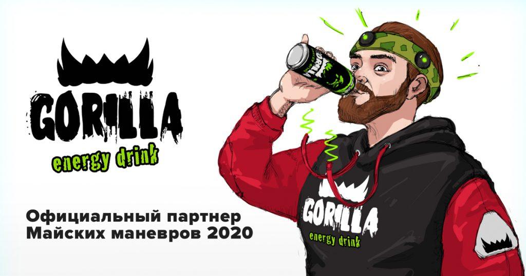 Gorilla Energy — официальный партнер «Майских манёвров» 2020