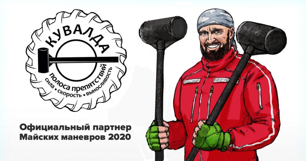Кувалда на Майских маневрах 2020