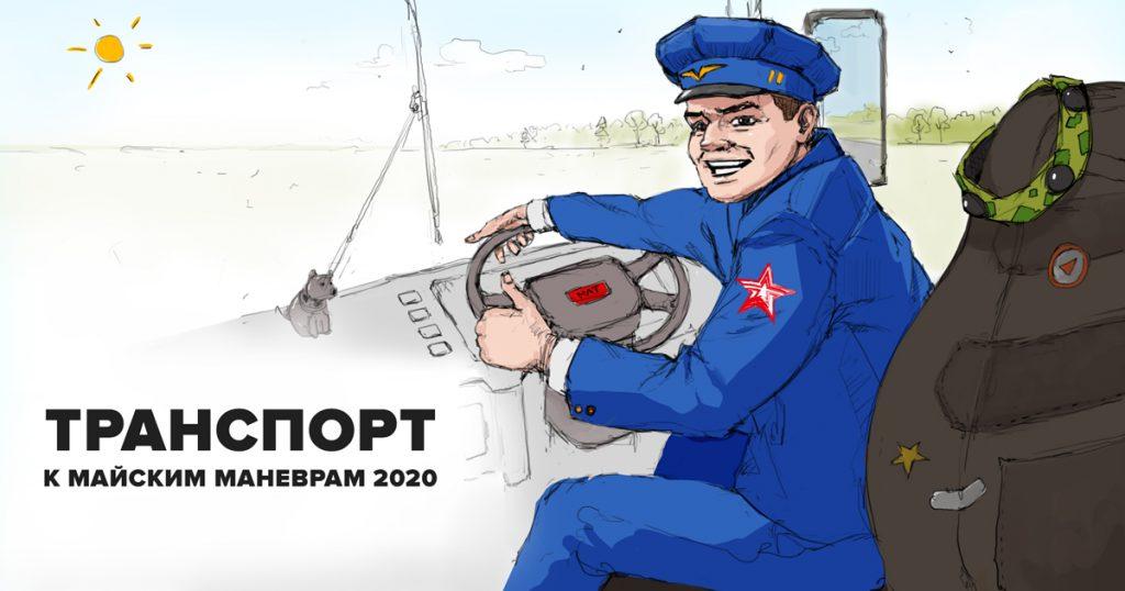 Транспорт к Майским Маневрам 2020