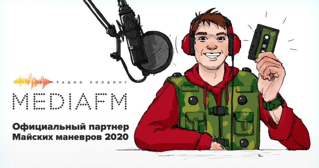 Media FM — официальный партнер Майских маневров
