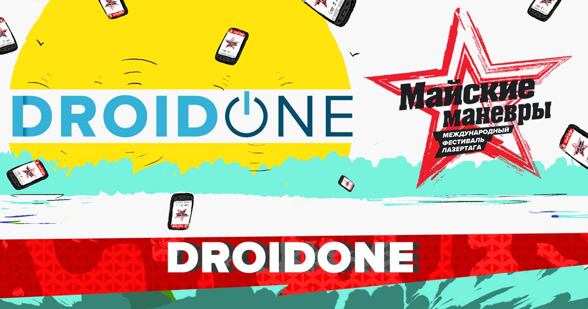 DroidOne — официальный партнер