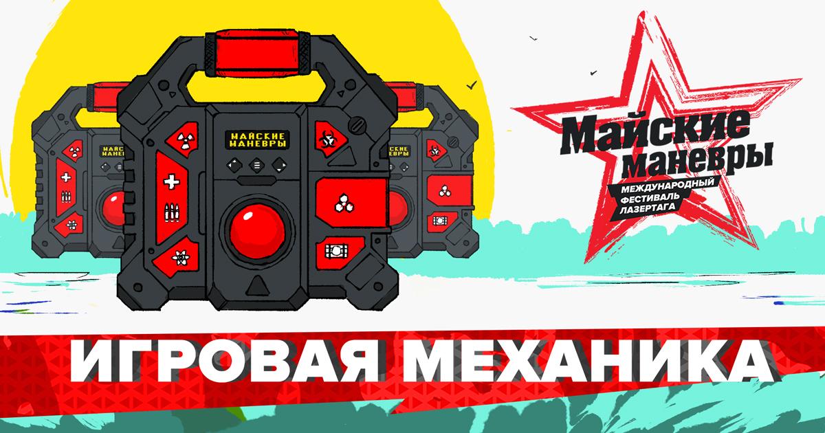 Игровая механика «Майских манёвров» 2021