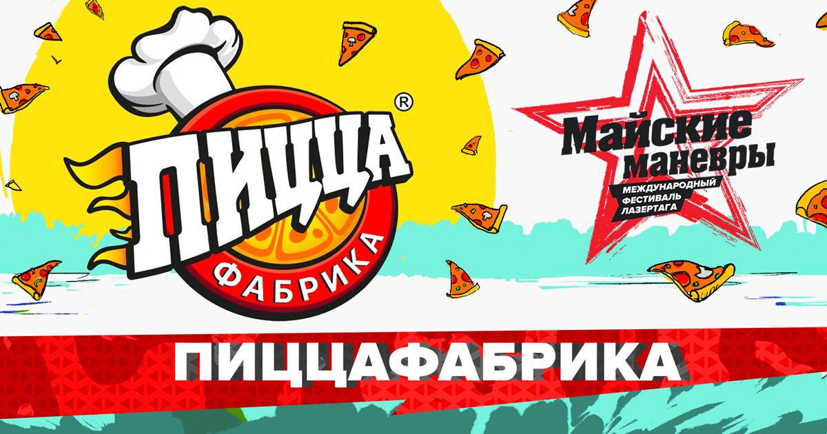 ПиццаФабрика — официальный партнёр
