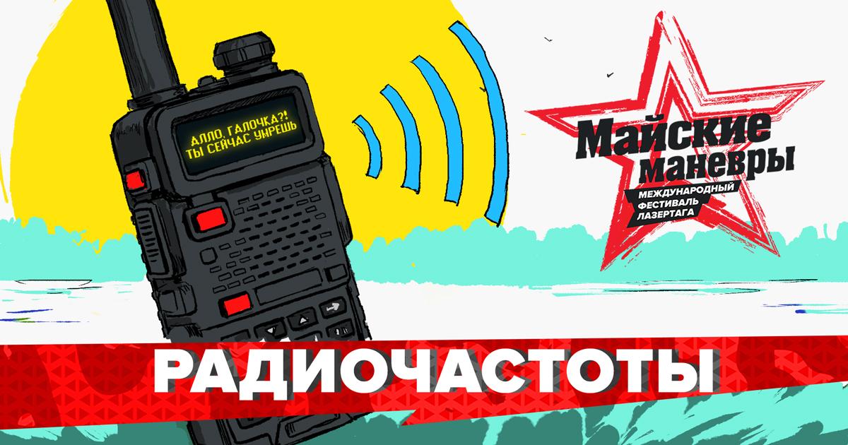 Радиочастоты «Майских маневров»