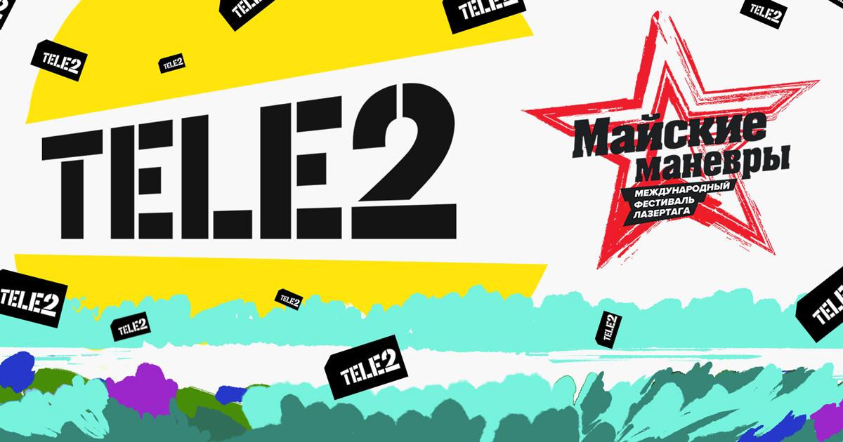 Tele 2 — официальный партнер